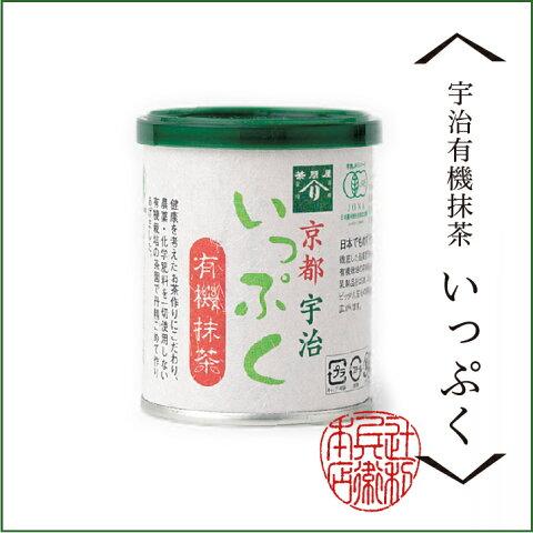 【京都・宇治 抹茶スイーツ】宇治有機抹茶 いっぷく(30g缶)