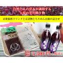 赤紫蘇酢ドリンクと京漬物、ちりめん山椒の詰合せ 赤紫蘇酢ドリンク500ml×2本、味付しば漬130g×1、刻みすぐき130g×1、ちりめん山椒60g×2【楽ギフ_のし】