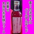 紫薫る大原の赤紫蘇ジュース 6本入 送料無料02P27May16