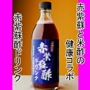 赤紫蘇酢ドリンク 6本入 送料無料