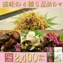 滋味の4種5品詰合せ☆ 2400円〜【RO4J2400】ちり...