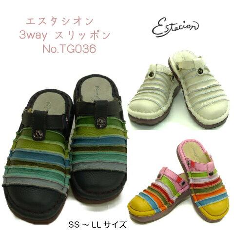 【本革★送料無料】エスタシオン 3WAYサボサン...の商品画像