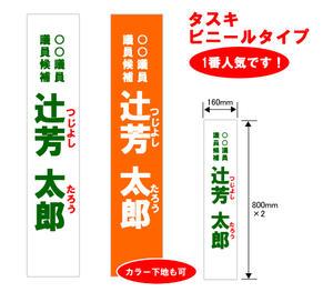 【選挙・イベント】タスキ:ビニールタイプ(ターポ...の商品画像