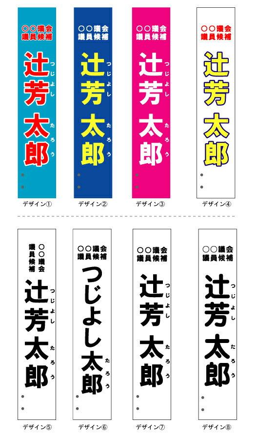 【選挙・イベント】タスキ:ビニールタイプ(ター...の紹介画像2