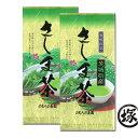 楽天有限会社 塚田商店茨城県産 さしま茶100g×2袋 お取り寄せ