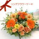 サプライズギフト フラワー リングフラワーケーキ ロビック アレンジメント プレゼント アレンジ