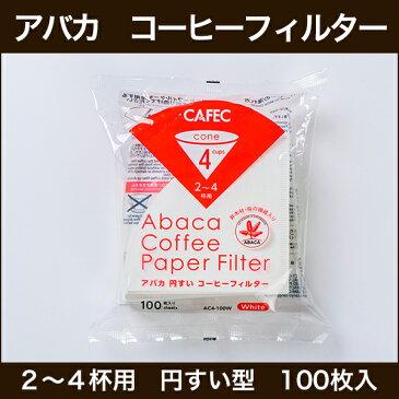 アバカ円錐フィルター2〜4杯用 酸素漂白 100枚入 AC4-100W