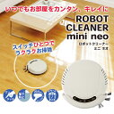 ロボットクリーナーミニネオ AIM-RC03 クリーナー ecomo クリーナー 掃除機お掃除ロボッ...