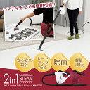 ecomo 2in1コンパクトスチームクリーナー500円OFFクーポン!