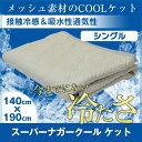 スーパーナガークールケット シングル 140*190 メッシュ素材のcoolケット 日本製 接触冷感・吸水性通気性に優れています。 ひん..