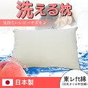 洗える 枕 洗える枕は毎日清潔・安心! 日本製