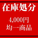 楽天LOHATEX[ロハテックス]4,000円均一!アウトレットセール!!