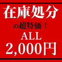 2,000円均一!アウトレットセール!!