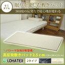 LOHATEX 高反発ラテックス 敷きパッド(厚さ2.5cm)セミダブル 120×200×2.5cm