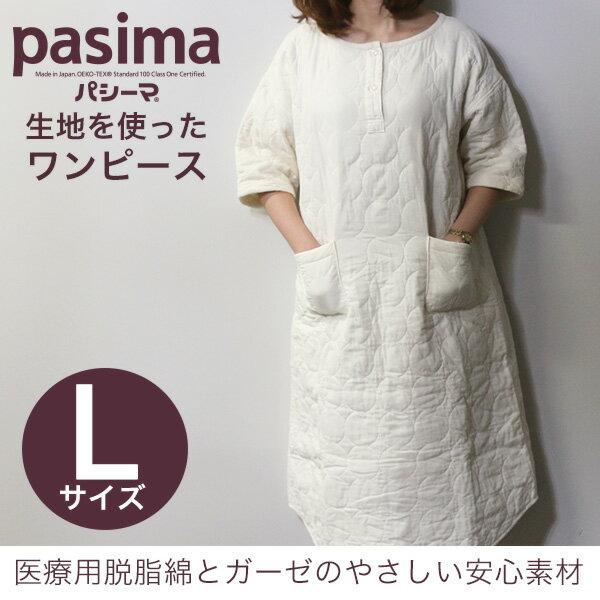 【スーパーセール対象商品 3/3 19:00 〜 3/8 1:59まで】ガーゼと脱脂綿の快適寝具パシーマ使いのパジャマ Lサイズ