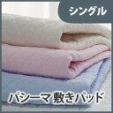 ガーゼと脱脂綿の快適寝具 パシーマ 敷きパッド 100*210 シングル【1864】