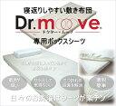 寝返りしやすい敷き布団 ドクタームーブ専用 ボックスシーツシングル サイズ:95x195x20cm
