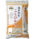 【sss】●※代引き不可 幸 送料無料 【白米】福井県産コシヒカリ 5kg 平成28年度単一原料米 04225