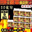 ●代引き不可 送料無料 京都 向日市激辛商店街取り扱い フリーズドライ 半殺しカレースープ1箱(5袋