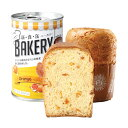 送料無料 新・食・缶ベーカリー 缶入りソフトパン・オレンジ(5年)×24缶入 缶パン 非常食 04903