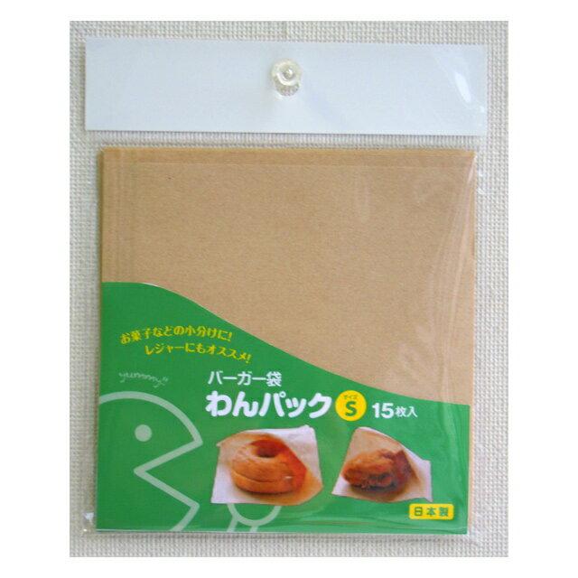 [sss]●代引き不可 (送料無料) ゼンミ バーガー袋 わんパック15枚入・S×192袋入 02208