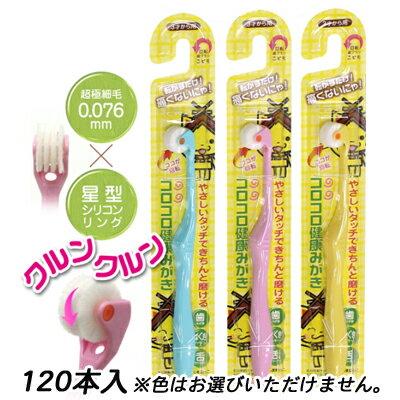 【個人様購入可能】●代引き不可 (オアシス)伸興サンライズ ケアSクルン 子供用 120本 歯ブラシ 73912