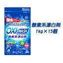 【個人様購入可能】●代引き不可 紀陽除虫菊 OXI WASH (オキシウォッシュ) 酸素系漂白剤1kg×15個 [品番:K-7111] 73836