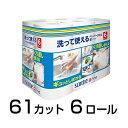 【法人・企業様限定販売】[sss]スコッティ ファイン 洗って使える ペーパータオル 61カット 6ロール 00730