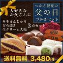 父の日 送料無料 和菓子 ギフト「つかさ」セット!お父さんの...