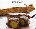 栗蒸しようかん≪1本約250g≫お土産&ギフト&お茶会にもおすすめ♪遠州浜松つかさ製菓の大きな栗がゴロっと入った特製栗蒸しようかん