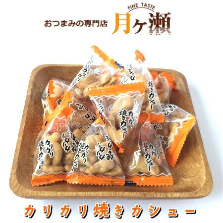 カリカリ焼カシュー 95g 豆菓子 おつまみ お菓子 個包装
