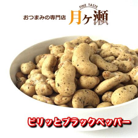 ブラックペッパーカシューナッツ 150g おつまみ 豆菓子 お菓子