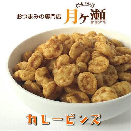 カレービンズ 130g メール便 豆菓子 お菓子 おつまみ