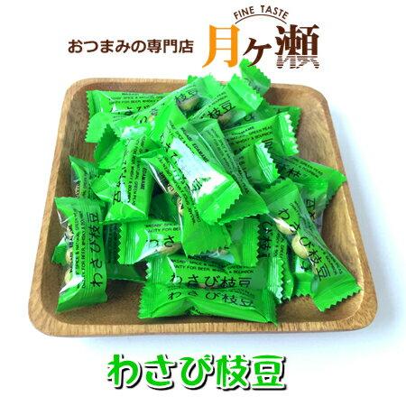 わさび枝豆 90g おつまみ お菓子 豆菓子 個包装