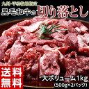 牛肉 冷凍 九州産 平松牧場 黒毛和牛 切り落とし 500g×2パック セット 肉 国産 焼き肉