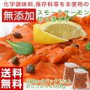 ≪送料無料≫紅鮭スモークサーモン 切り落とし 300g×2パ...