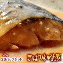 さば サバ 鯖 サバの味噌煮 95g×20パックセット 冷凍同梱可能 送料無料 個食 温めるだ
