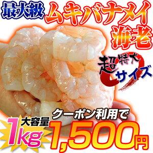 クーポンで1,500円超巨大 「生バナメイムキエビ」 解凍後1kg ※冷凍 むきえび