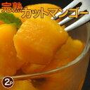タイ産・マハチャノック種「完熟カットマンゴー」たっぷり1キロ(約500g×2袋) ※冷凍 ○