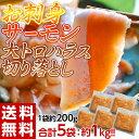 ≪送料無料≫お寿司屋さんの「お刺身サーモン」切り落とし 約200g×5袋 ※冷凍 sea☆