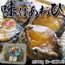 北海道奥尻島産「天然・味付あわび」2〜5個 300g ※冷凍 sea ☆