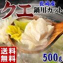 《送料無料》長崎県産 巨大クエ 20kgUP 鍋用カット 約500g ※冷凍 sea ☆