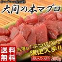 ≪送料無料≫青森産 大間の本マグロ 赤身ぶつ切り200g ※冷凍 sea ☆