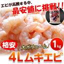 『格安 ムキエビ』 インドネシア産 約1kg(解凍後約800g) ※冷凍 sea ☆