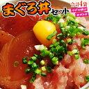 『まぐろ丼セット(マグロ漬け2P・ネギトロ2P)』合計4P ※冷凍 sea ○ まぐろ マグロ丼