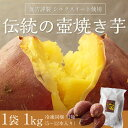 鹿吉謹製 シルクスイートの壺焼き芋 1袋:1kg(5〜12本) 茨城県産 ※冷凍 ☆