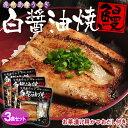 鹿児島産 「白醤油焼きウナギ」3食セット(約80g) ※冷凍 sea ☆