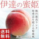 【桃ランキング1位!】桃 福島 伊達の桃「蜜姫(みつひめ)」 6〜8玉 約2キロ frt 御中