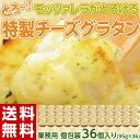 ≪送料無料≫モッツァレラがとろける特製チーズグラタン 95g×36個 ※冷凍 sea ☆