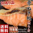 《送料無料》北海道産「骨ぬき鮭」 300g×3P ※冷凍 sea ☆